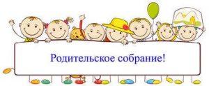 Общее-родительское-собрание